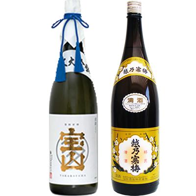 純米大吟醸 宝山 1800ml 越乃寒梅 白ラベル 1800ml 2本セット 日本酒飲み比べセット