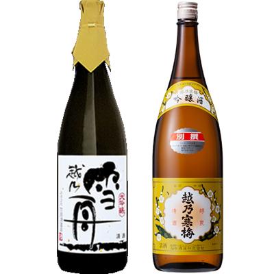 雪舟 かたふね 1800ml 越乃寒梅 別撰 1800ml 2本セット 日本酒飲み比べセット