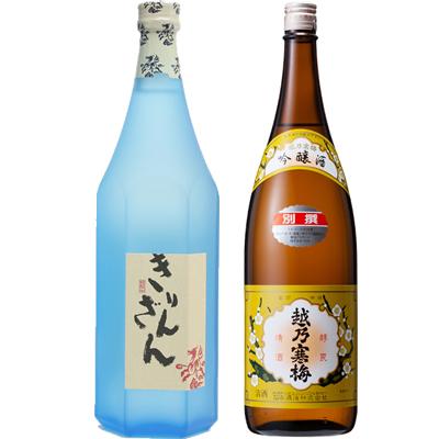 麒麟山 ブルーボトル 1800ml 越乃寒梅 別撰 1800ml 2本セット 日本酒飲み比べセット