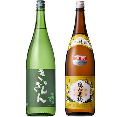麒麟山 グリーンボトル 1800ml 越乃寒梅 別撰 1800ml 2本セット 日本酒飲み比べセット