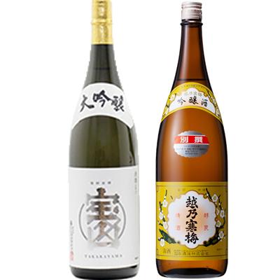 大吟醸 宝山 1800ml 越乃寒梅 別撰 1800ml 2本セット 日本酒飲み比べセット