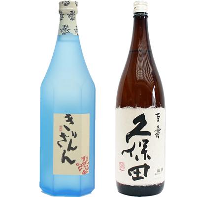麒麟山 ブルーボトル 1800ml 久保田 百寿 1800ml 2本セット 日本酒飲み比べセット
