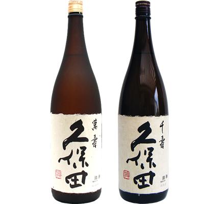 久保田 萬寿 1800ml 久保田 千寿 1800ml 2本セット 日本酒飲み比べセット