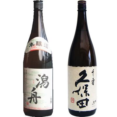 潟舟 本醸造 1800ml 久保田 千寿 1800ml 2本セット 日本酒飲み比べセット