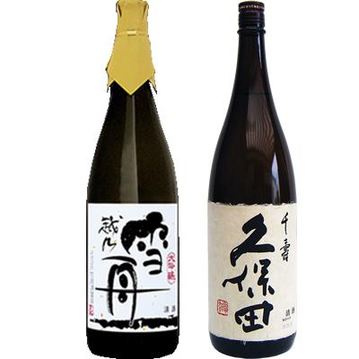 雪舟 かたふね 1800ml 久保田 千寿 1800ml 2本セット 日本酒飲み比べセット