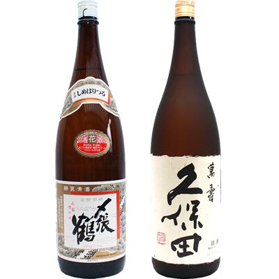 〆張鶴 花 1800ml 久保田 萬寿 1800ml 2本セット 日本酒飲み比べセット