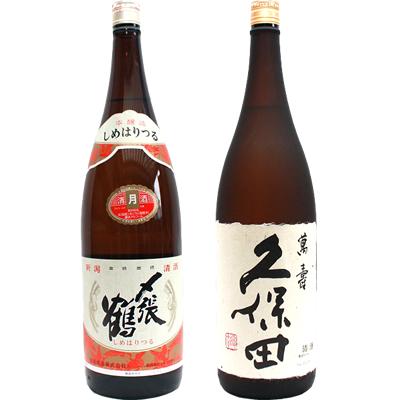 〆張鶴 月 1800ml 久保田 萬寿 1800ml 2本セット 日本酒飲み比べセット