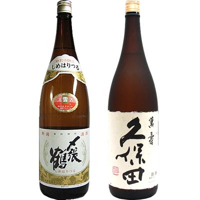〆張鶴 雪 1800ml 久保田 萬寿 1800ml 2本セット 日本酒飲み比べセット