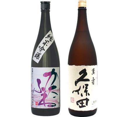 かたふね 純米吟醸 1800ml 久保田 萬寿 1800ml 2本セット 日本酒飲み比べセット