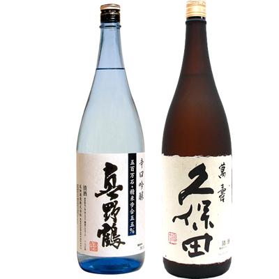 真野鶴 辛口吟醸 1800ml 久保田 萬寿 1800ml 2本セット 日本酒飲み比べセット