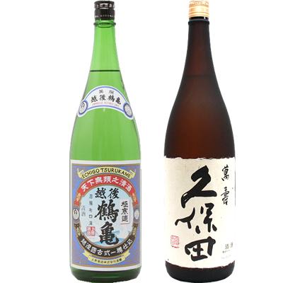 越後鶴亀 美撰 1800ml 久保田 萬寿 1800ml 2本セット 日本酒飲み比べセット