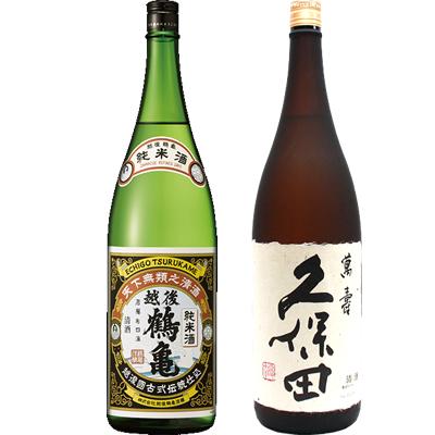 越後鶴亀 純米 1800ml 久保田 萬寿 1800ml 2本セット 日本酒飲み比べセット