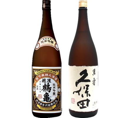 越後鶴亀 純米吟醸 1800ml 久保田 萬寿 1800ml 2本セット 日本酒飲み比べセット