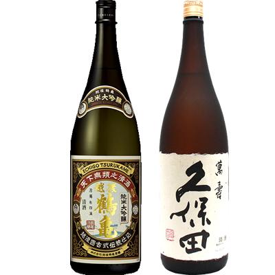 越後鶴亀 純米大吟醸 1800ml 久保田 萬寿 1800ml 2本セット 日本酒飲み比べセット