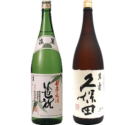 笹祝 淡麗純米 青竹 1800ml 久保田 萬寿 1800ml 2本セット 日本酒飲み比べセット