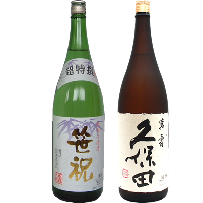 笹祝 超特選 1800ml 久保田 萬寿 1800ml 2本セット 日本酒飲み比べセット