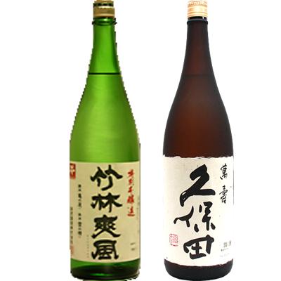 笹祝 竹林爽風 1800ml 久保田 萬寿 1800ml 2本セット 日本酒飲み比べセット