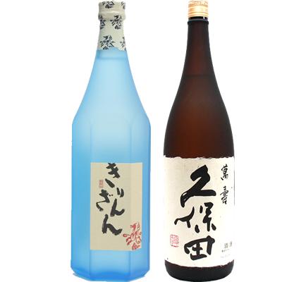麒麟山 ブルーボトル 1800ml 久保田 萬寿 1800ml 2本セット 日本酒飲み比べセット