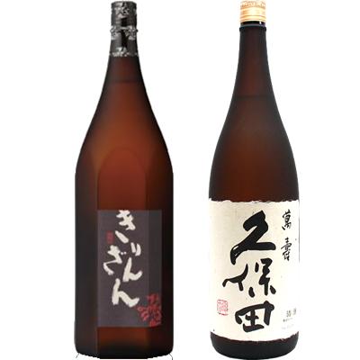 麒麟山 ブラウンボトル 1800ml 久保田 萬寿 1800ml 2本セット 日本酒飲み比べセット