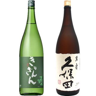 麒麟山 グリーンボトル 1800ml 久保田 萬寿 1800ml 2本セット 日本酒飲み比べセット