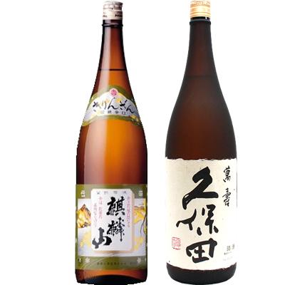 麒麟山 伝統辛口 1800ml 久保田 萬寿 1800ml 2本セット 日本酒飲み比べセット
