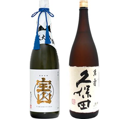 純米大吟醸 宝山 1800ml 久保田 萬寿 1800ml 2本セット 日本酒飲み比べセット