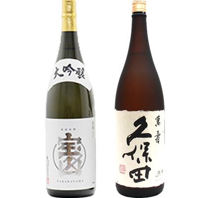 大吟醸 宝山 1800ml 久保田 萬寿 1800ml 2本セット 日本酒飲み比べセット