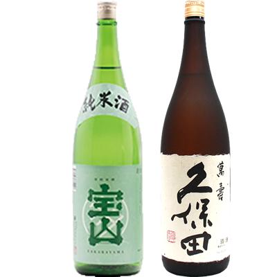 純米 宝山 1800ml 久保田 萬寿 1800ml 2本セット 日本酒飲み比べセット