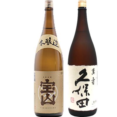 本醸造 宝山 1800ml 久保田 萬寿 1800ml 2本セット 日本酒飲み比べセット