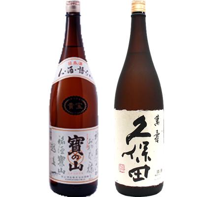 貴宝 寶の山 1800ml 久保田 萬寿 1800ml 2本セット 日本酒飲み比べセット