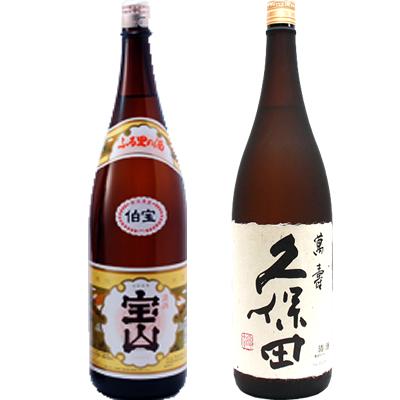 伯宝 宝山 1800ml 久保田 萬寿 1800ml 2本セット 日本酒飲み比べセット