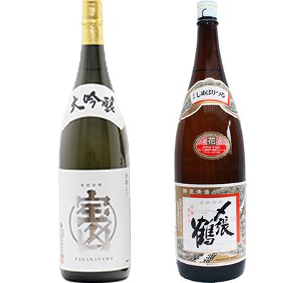 大吟醸 宝山 1800ml 〆張鶴 花 1800ml 2本セット 日本酒飲み比べセット