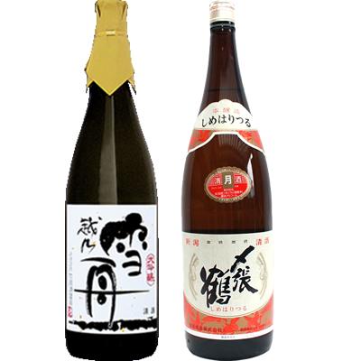雪舟 かたふね 1800ml 〆張鶴 月 1800ml 2本セット 日本酒飲み比べセット