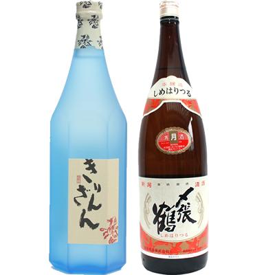 麒麟山 ブルーボトル 1800ml 〆張鶴 月 1800ml 2本セット 日本酒飲み比べセット