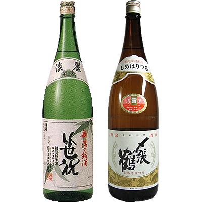 笹祝 淡麗純米 青竹 1800ml 〆張鶴 雪 1800ml 2本セット 日本酒飲み比べセット