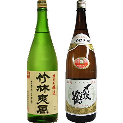 笹祝 竹林爽風 1800ml 〆張鶴 雪 1800ml 2本セット 日本酒飲み比べセット