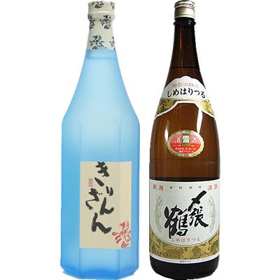 麒麟山 ブルーボトル 1800ml 〆張鶴 雪 1800ml 2本セット 日本酒飲み比べセット