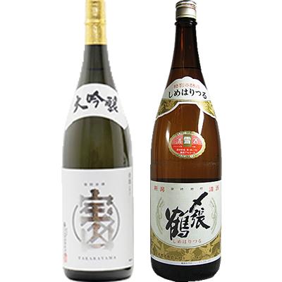 大吟醸 宝山 1800ml 〆張鶴 雪 1800ml 2本セット 日本酒飲み比べセット