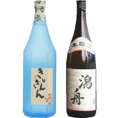 麒麟山 ブルーボトル 1800ml 潟舟 本醸造 1800ml 2本セット 日本酒飲み比べセット