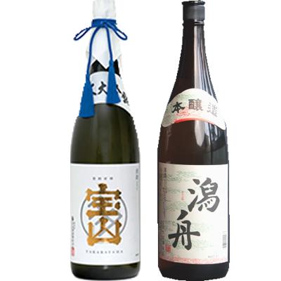 純米大吟醸 宝山 1800ml 潟舟 本醸造 1800ml 2本セット 日本酒飲み比べセット