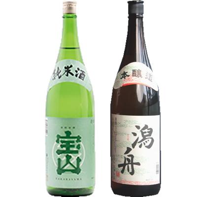 純米 宝山 1800ml 潟舟 本醸造 1800ml 2本セット 日本酒飲み比べセット