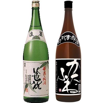 笹祝 淡麗純米 青竹 1800ml かたふね 特別本醸造 1800ml 2本セット 日本酒飲み比べセット