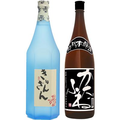 麒麟山 ブルーボトル 1800ml かたふね 特別本醸造 1800ml 2本セット 日本酒飲み比べセット