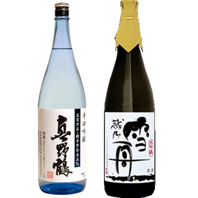 真野鶴 辛口吟醸 1800ml 雪舟 かたふね 1800ml 2本セット 日本酒飲み比べセット