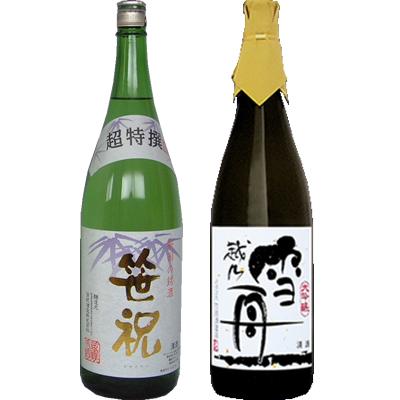 笹祝 超特選 1800ml 雪舟 かたふね 1800ml 2本セット 日本酒飲み比べセット