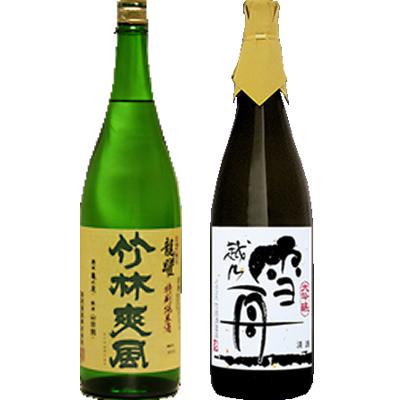 竹林爽風 龍躍 1800ml 雪舟 かたふね 1800ml 2本セット 日本酒飲み比べセット