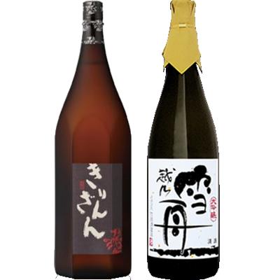 麒麟山 ブラウンボトル 1800ml 雪舟 かたふね 1800ml 2本セット 日本酒飲み比べセット