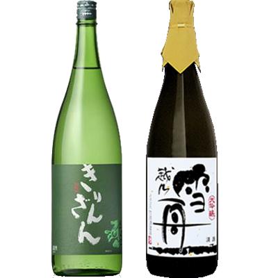 麒麟山 グリーンボトル 1800ml 雪舟 かたふね 1800ml 2本セット 日本酒飲み比べセット