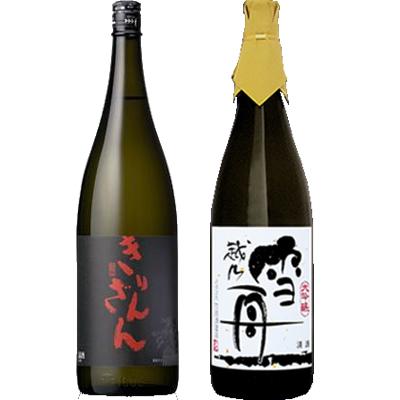 麒麟山 ブラックボトル 1800ml 雪舟 かたふね 1800ml 2本セット 日本酒飲み比べセット