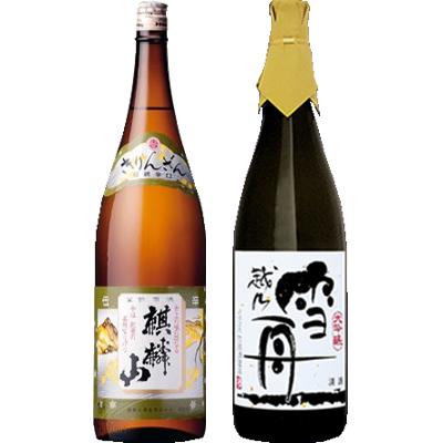 麒麟山 伝統辛口 1800ml 雪舟 かたふね 1800ml 2本セット 日本酒飲み比べセット